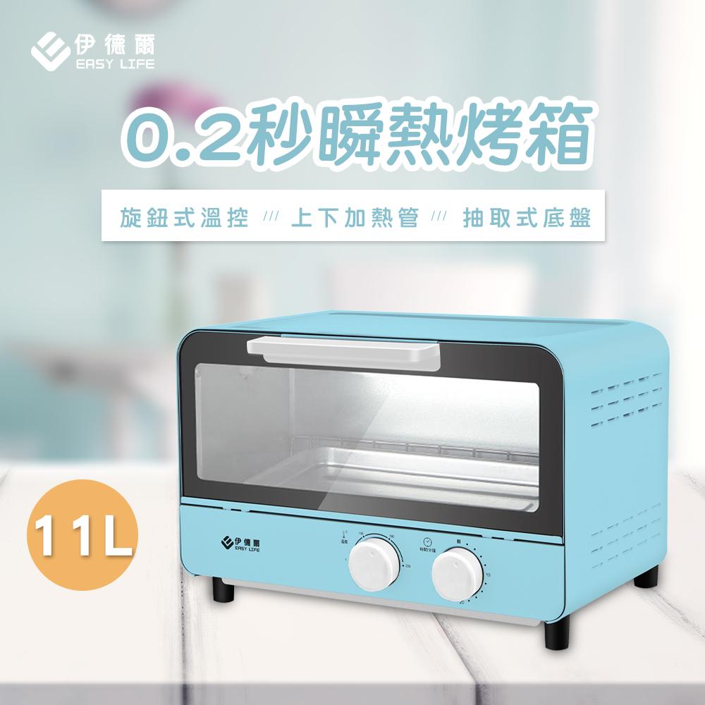 EL伊德爾-11L 0.2秒瞬熱烤箱-藍色