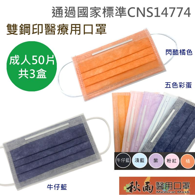 雙鋼印彩色醫療口罩(每盒50片3盒共計150片)-秋雨製造(閃酷橘+牛仔藍+五色彩蛋)