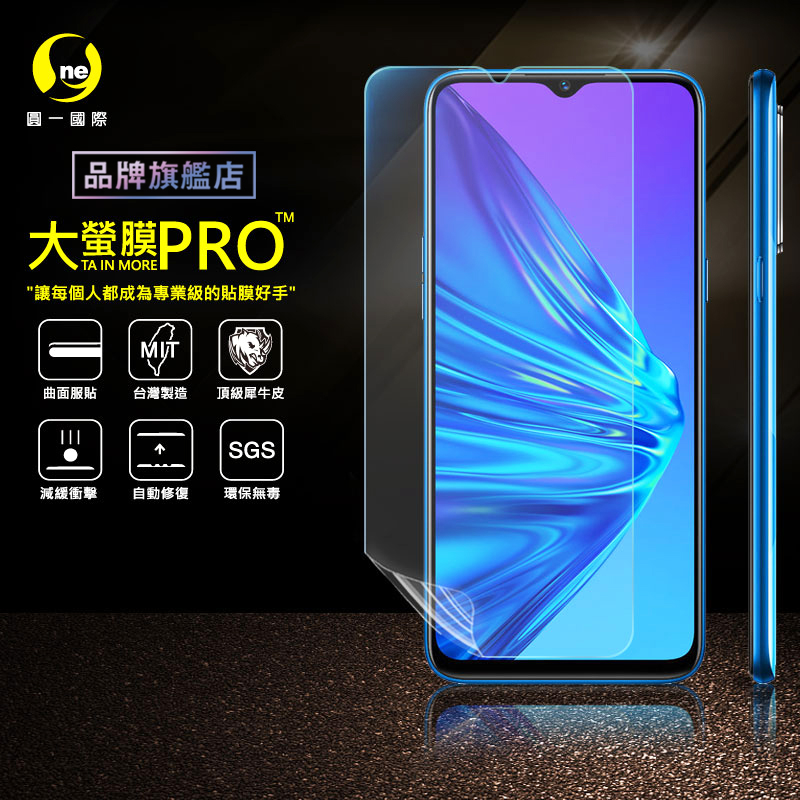 O-ONE旗艦店 大螢膜PRO realme 5 螢幕保護貼 亮面透明 台灣生產高規犀牛皮螢幕抗衝擊修復膜