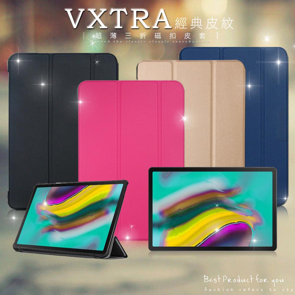 VXTRA 三星 Samsung Galaxy Tab S5e 10.5吋 經典皮紋三折保護套 平板皮套 T720 T725 (科幻黑)