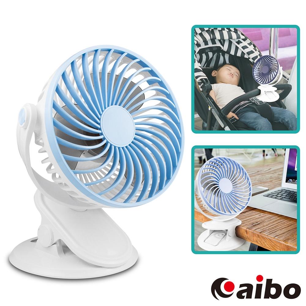aibo AB13 極靜音 夾式/立式 360度旋轉 USB充電風扇(可調速)-淺藍