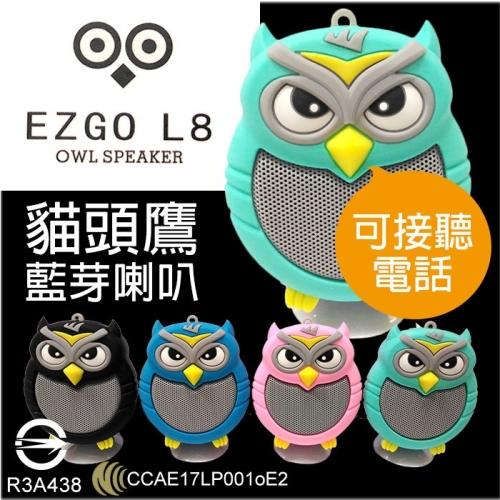 【EZGO L8】貓頭鷹造型 吸盤式藍牙喇叭/可插卡 -附吊繩(藍色)
