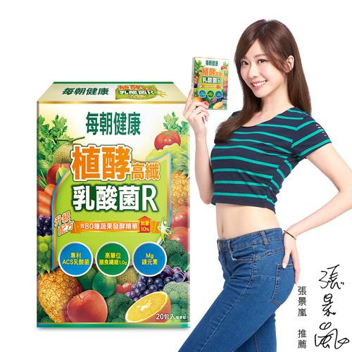 張景嵐&曾雅蘭代言 每朝健康植酵高纖乳酸菌R 20包/盒-1盒