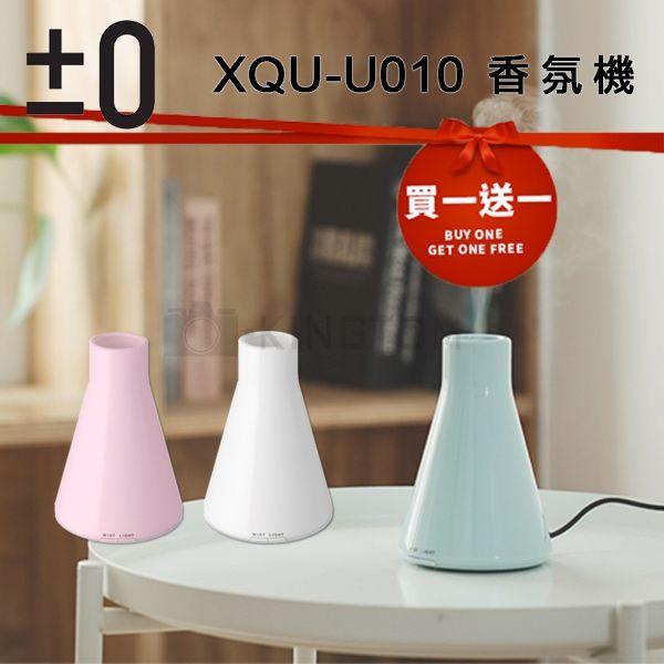 買一送一 ±0 正負零 XQU-U010 香氛機 - (藍色) 芬香噴霧器 霧化機 水氧機 香氛機 公司貨 保固一年