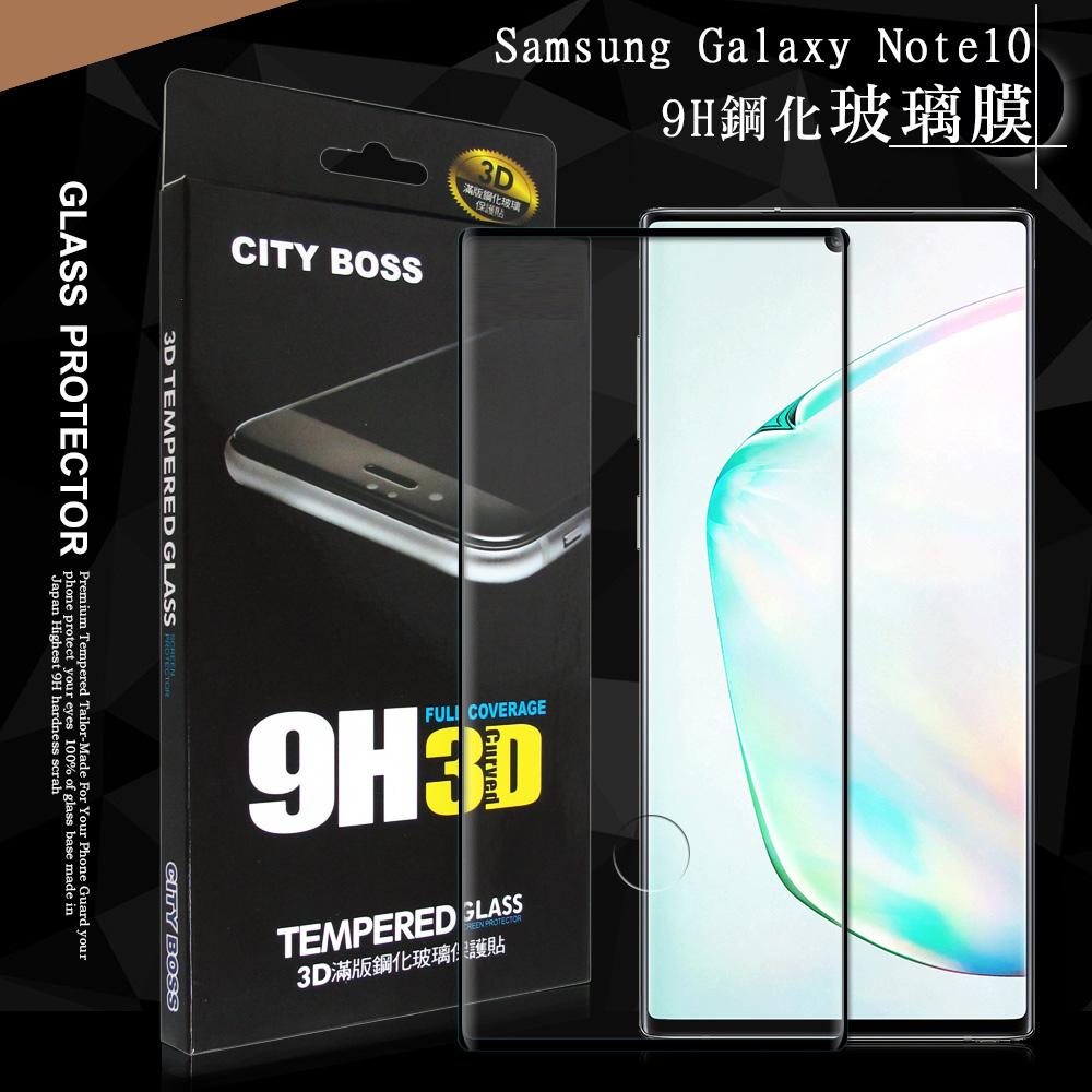 全膠貼合 CITY BOSS Samsung Galaxy Note10 3D滿版疏水疏油9H鋼化頂級玻璃膜(黑)