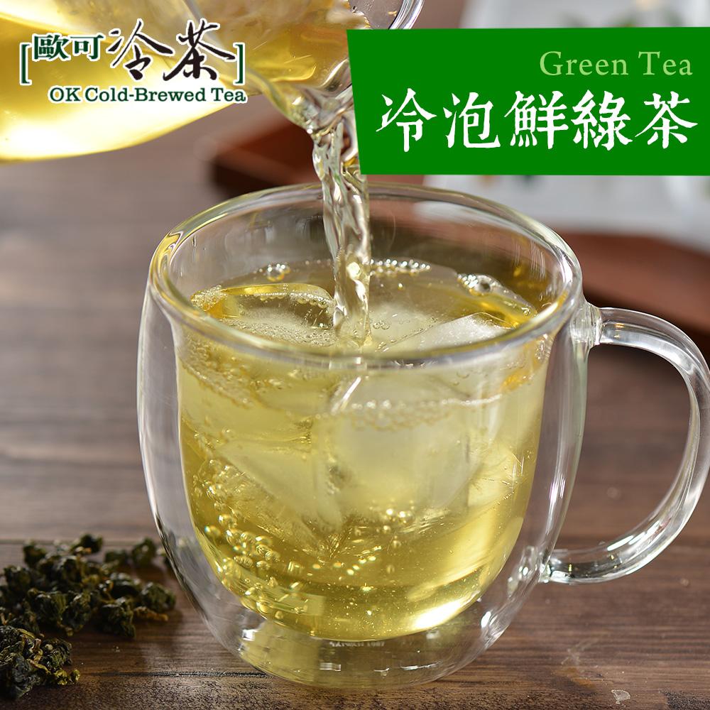 【歐可茶葉】冷泡茶 鮮綠茶 x3盒(30包/盒)