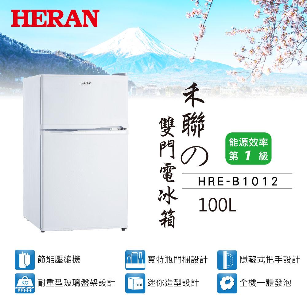 【HERAN 禾聯】 100公升 雙門小冰箱 HRE-B1012 含安裝運送