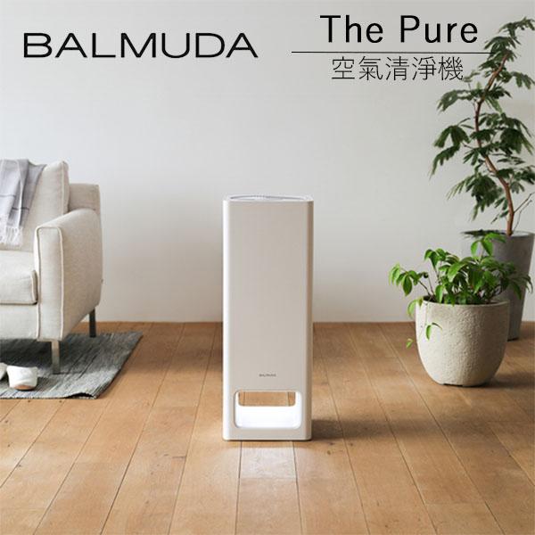 加贈原廠濾網 BALMUDA The Pure 空氣清淨機 (白) A01D-WH 日本設計 公司貨 保固一年