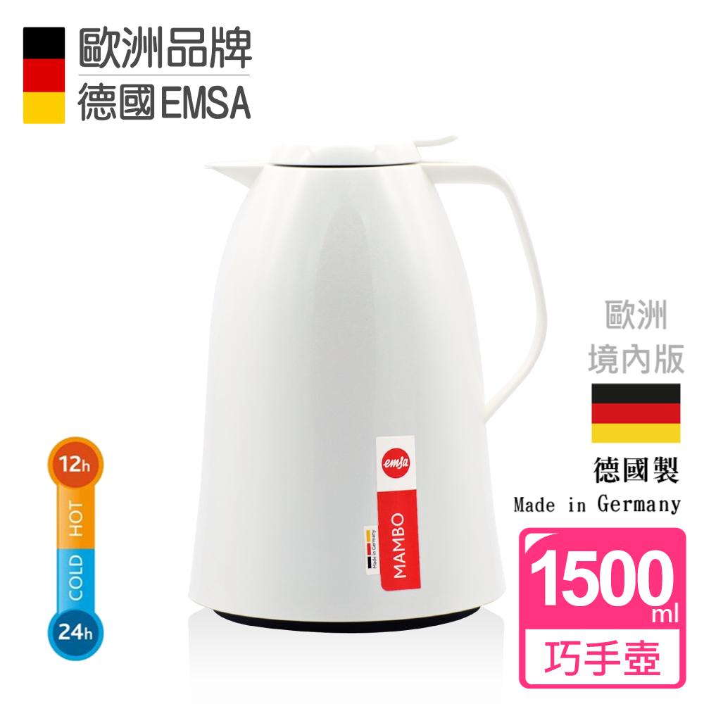 【德國EMSA】頂級真空保溫壺 玻璃內膽 巧手壺MAMBO 1.5L 曼波白