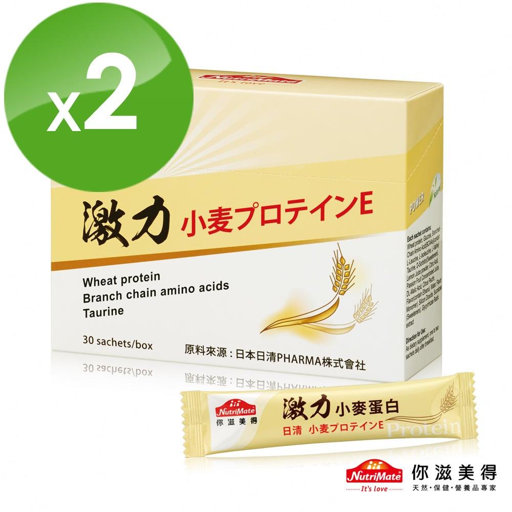 【Nutrimate你滋美得】激力小麥蛋白(30包/盒)-2入