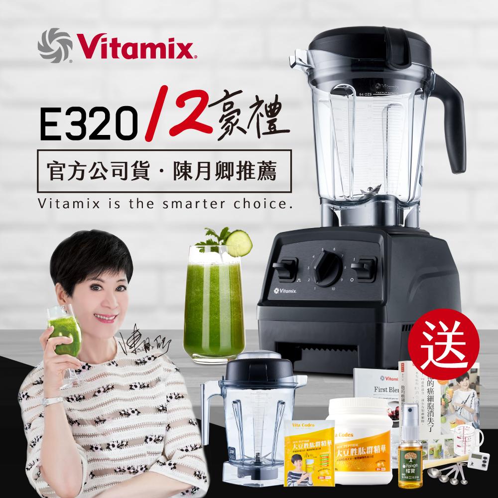 【美國Vitamix 台灣官方公司貨】全食物調理機E320全配雙杯組-黑-陳月卿推薦~大豆胜太等12豪禮大放送