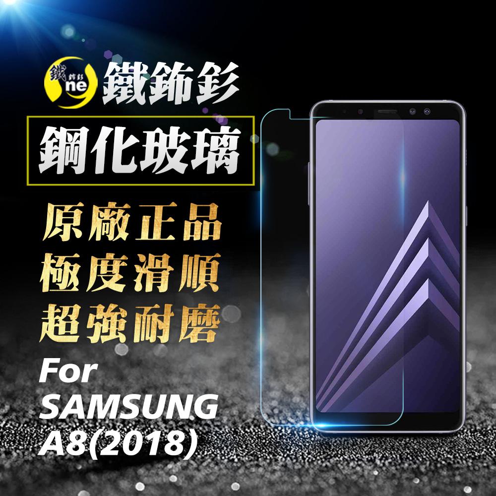 O-ONE旗艦店 鐵鈽釤鋼化膜 三星 A8 2018 日本旭硝子超高清手機玻璃保護貼 SAMSUNG A8 2018