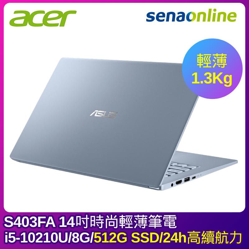 ASUS S403FA i5-10210U 8G 512G 14吋 FHD 冰河藍 S403FA-0242S10210U