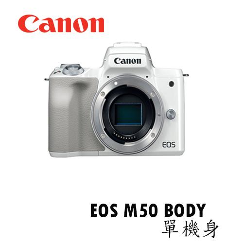 CANON EOS M50 Body 單機身 微單眼 公司貨 白色