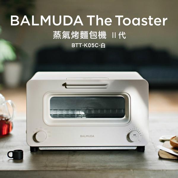 註冊送寶石果醬 BALMUDA 百慕達 The Toaster K05C 白色 蒸氣烤麵包機 蒸氣水烤箱 日本必買百慕達 公司貨 保固一年