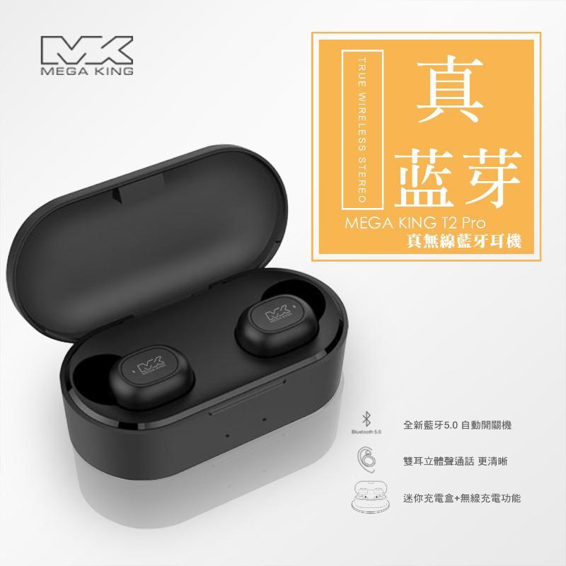 MEGA KING T2 Pro真無線藍芽耳機 黑