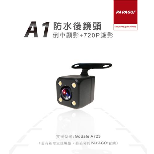 PAPAGO A1 防水後鏡頭 倒車顯影+720P錄影+擦拭布