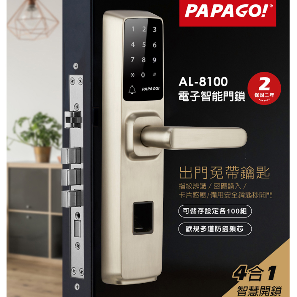 PAPAGO! AL-8100 電子智能門鎖