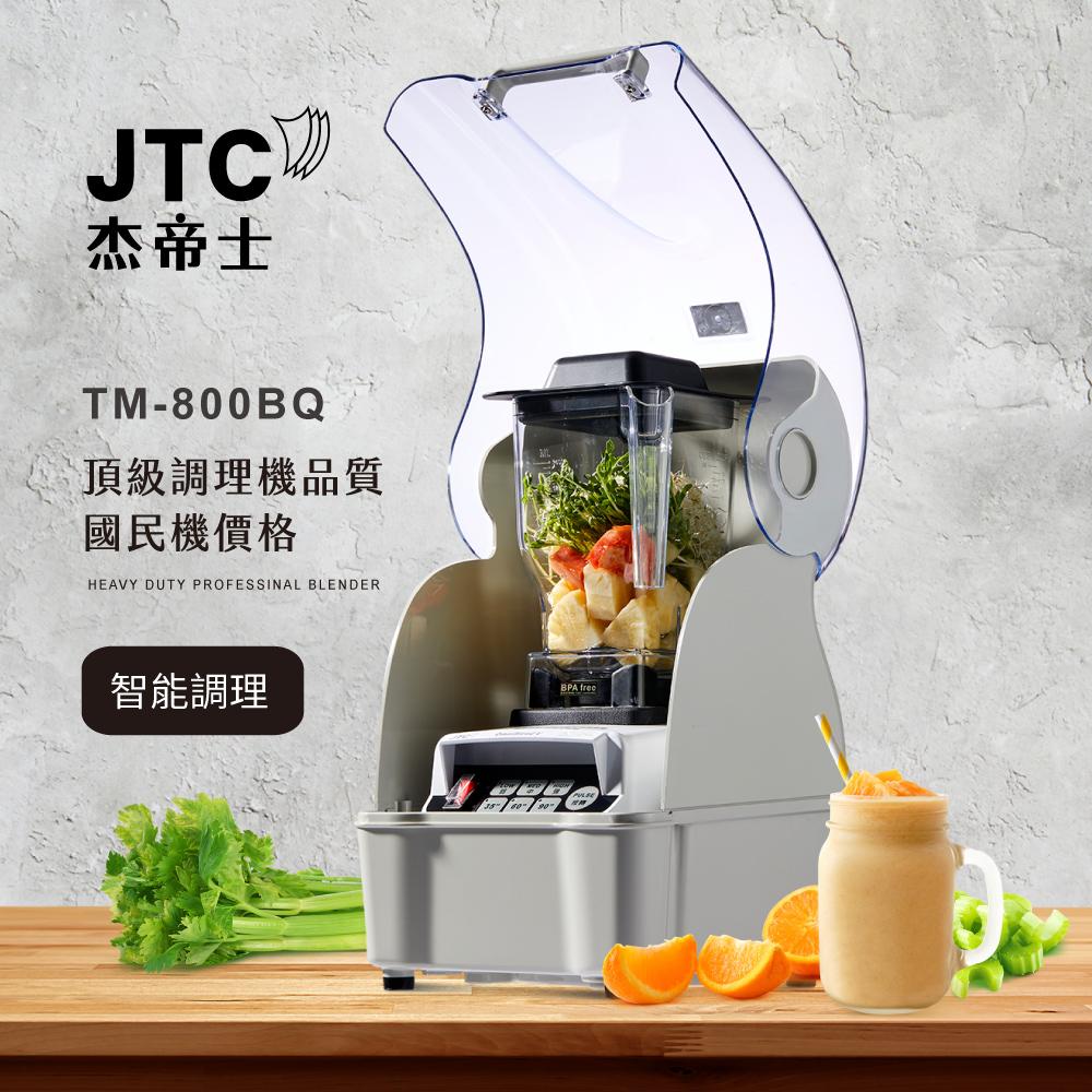 JTC杰帝士 OmniBlend隔音罩三匹馬力智能萬用調理機TM-800BQ-經典白(台灣公司貨)