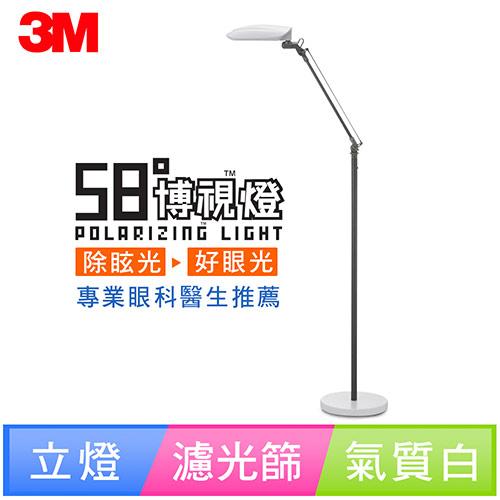【3M】58°博視燈立燈(氣質白)DL6600