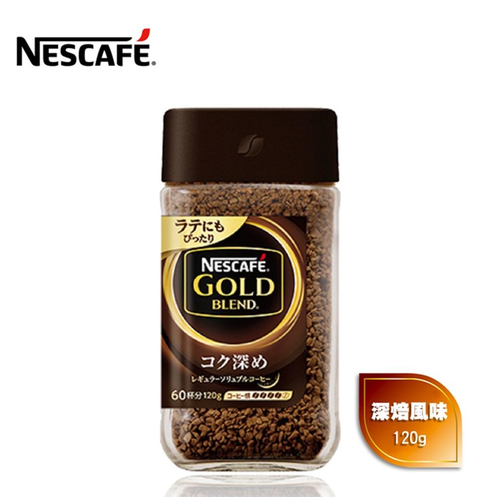 【雀巢 Nestle】雀巢金牌咖啡罐裝深焙風味 120g+金牌咖啡30g