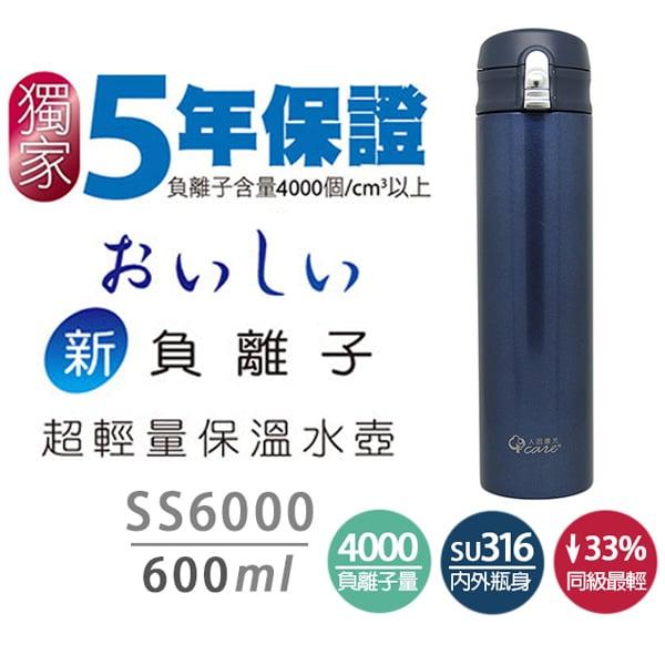 【ErgoCare】新負離子超輕量316保溫水壺 深海藍SS6000 (負離子保溫瓶)