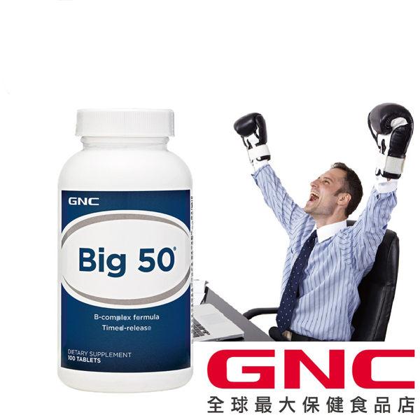 【GNC健安喜】必康50食品 100錠(高單位B群)