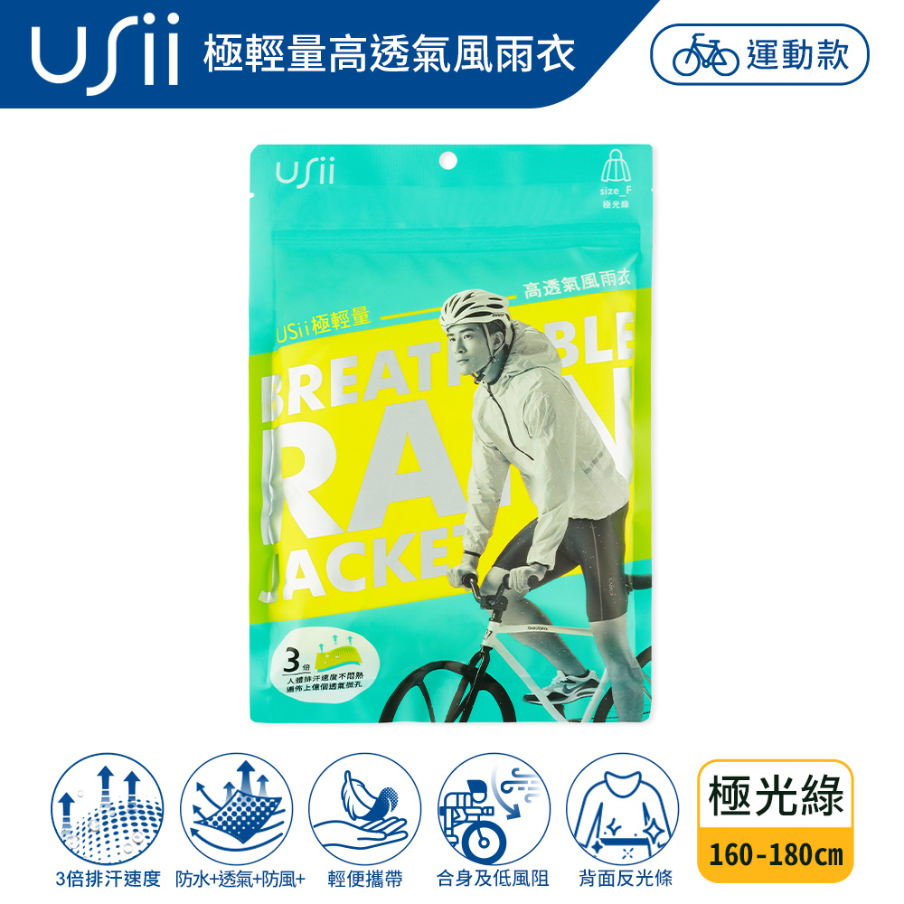 USii 極輕量高透氣風雨衣-極光綠 F US-USII-BR010