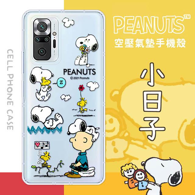 【SNOOPY/史努比】紅米 Note 10 Pro 防摔氣墊空壓保護手機殼(小日子)