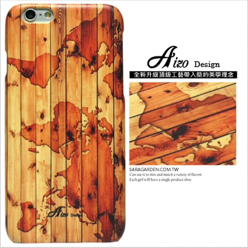 【AIZO】客製化 手機殼 蘋果 iPhone6 iphone6s i6 i6s 質感 地圖 木紋 保護殼 硬殼