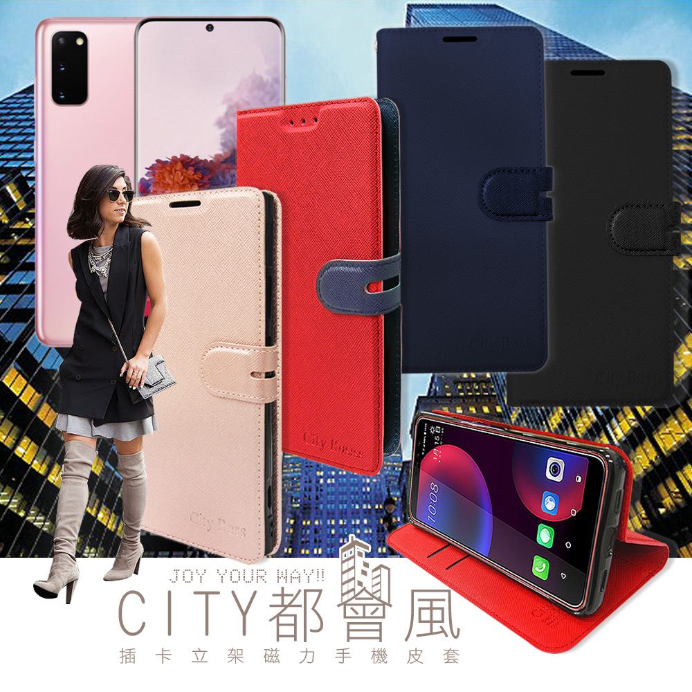 CITY都會風 三星 Samsung Galaxy S20 插卡立架磁力手機皮套 有吊飾孔(奢華紅)