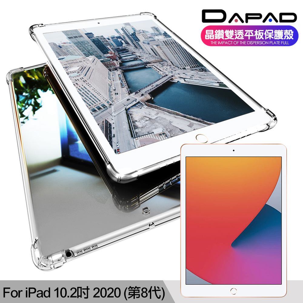DAPAD for 2020/2019 iPad 10.2吋 晶鑽雙透平板保護殼