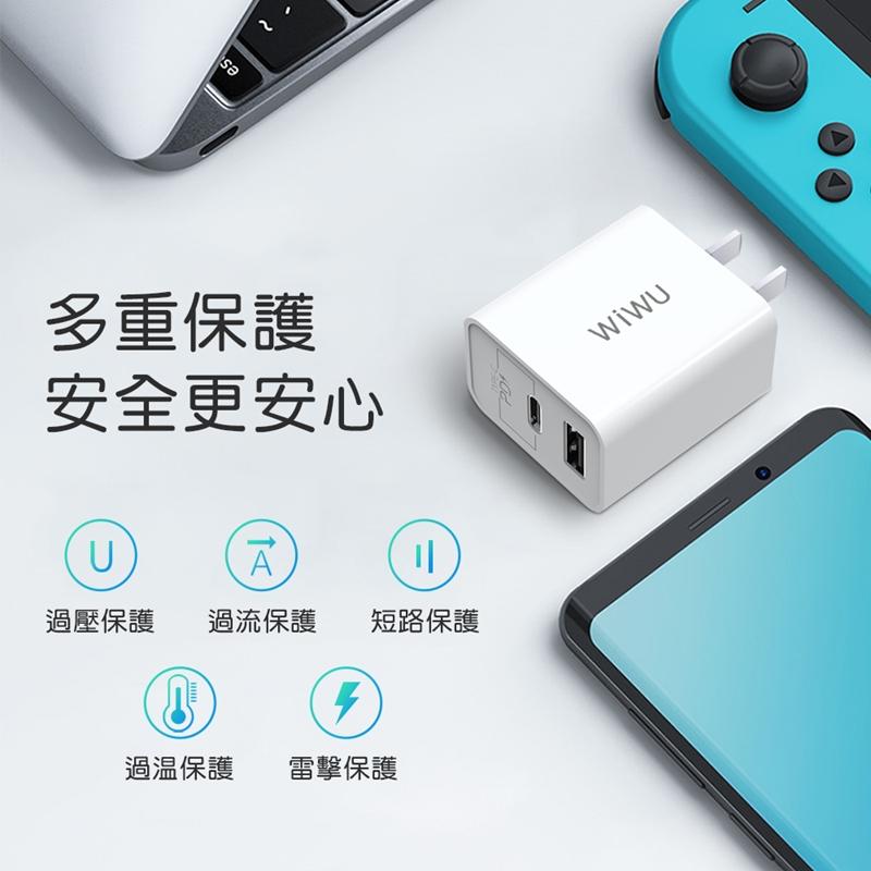 【WiWU】PD與QC3.0-18W快充充電器-UM13 CCC(白色)