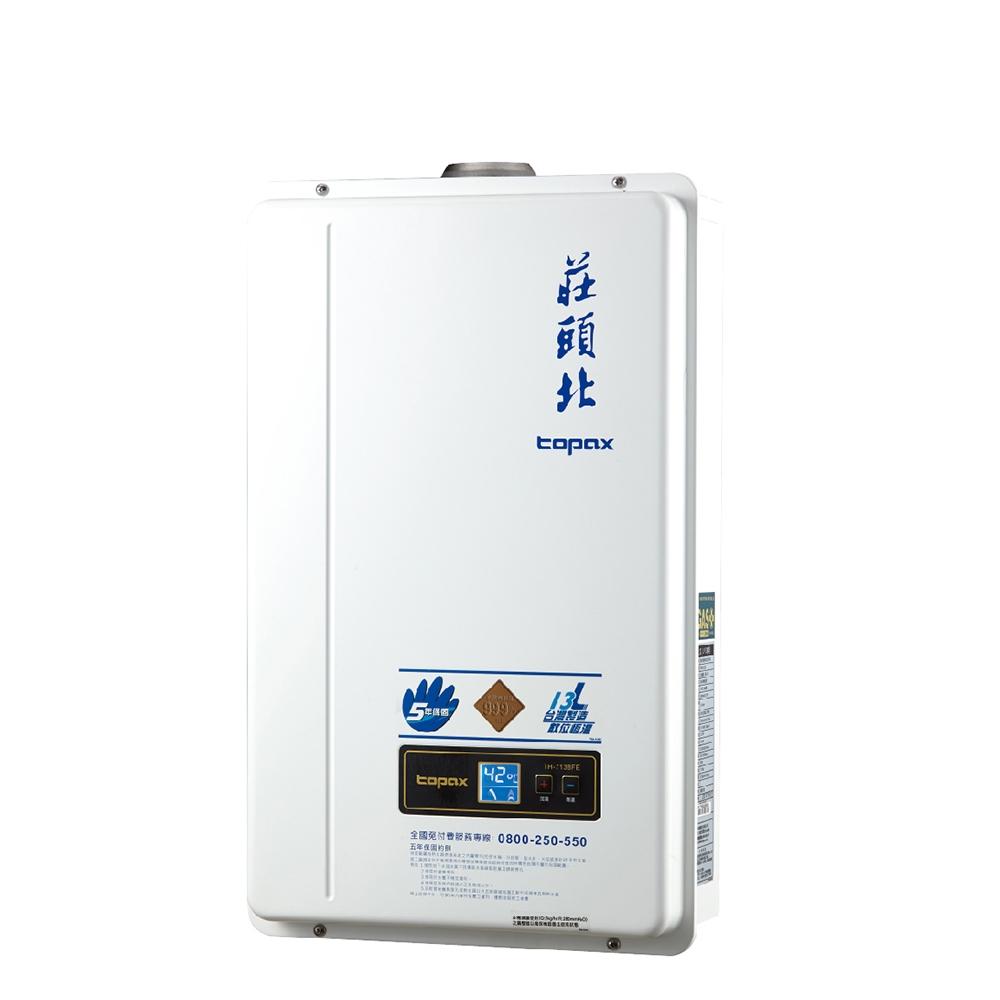 (全省安裝)莊頭北13公升數位適恆溫分段火排DC強制排氣(與TH-7138FE同款)熱水器天然氣TH-7138FE_NG1