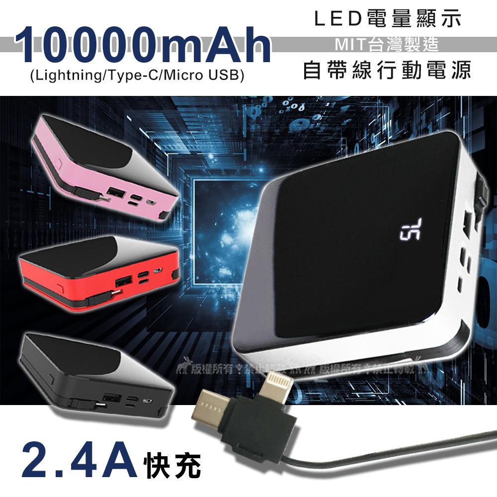 LED電量顯示 10000mAh 2.4A快充 MIT台灣製造 自帶線行動電源(酷炫黑)