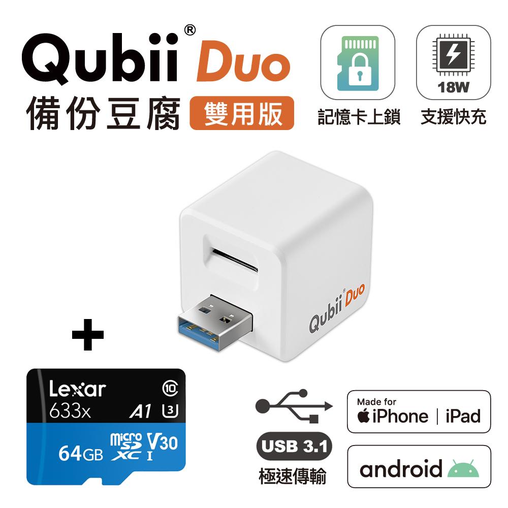 Qubii Duo USB-A 3.1 備份豆腐 (iOS/android雙用版)(含64GB記憶卡)-白