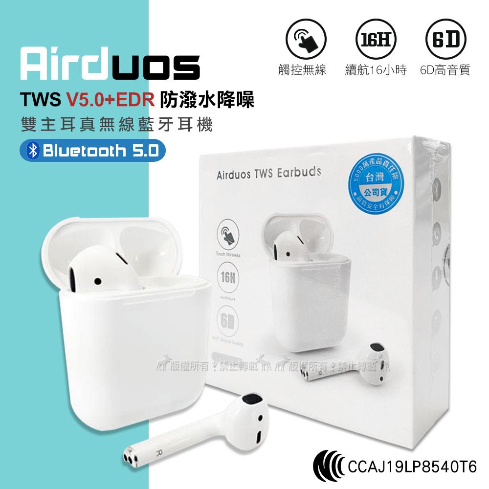 Airduos 品牌耳機 TWS V5.0+EDR 防潑水降噪 雙主耳真無線藍牙耳機
