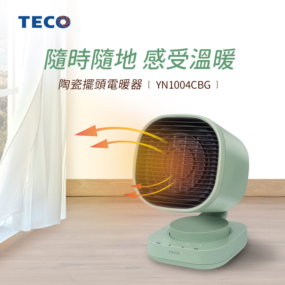 TECO東元 陶瓷自動擺頭電暖器-文雅綠(送風/暖風兩用) YN1004CBG
