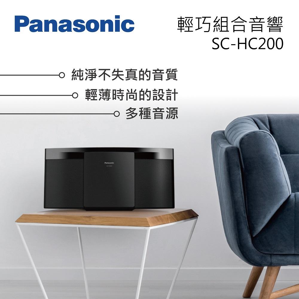 【Panasonic 國際牌】 藍芽床頭音響 SC-HC200