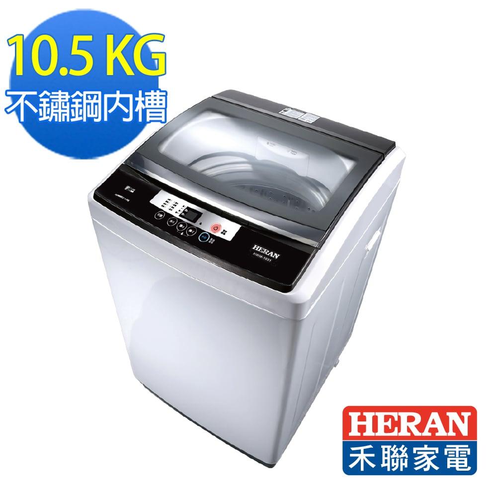 禾聯(HERAN)10.5KG全自動洗衣機HWM-1031