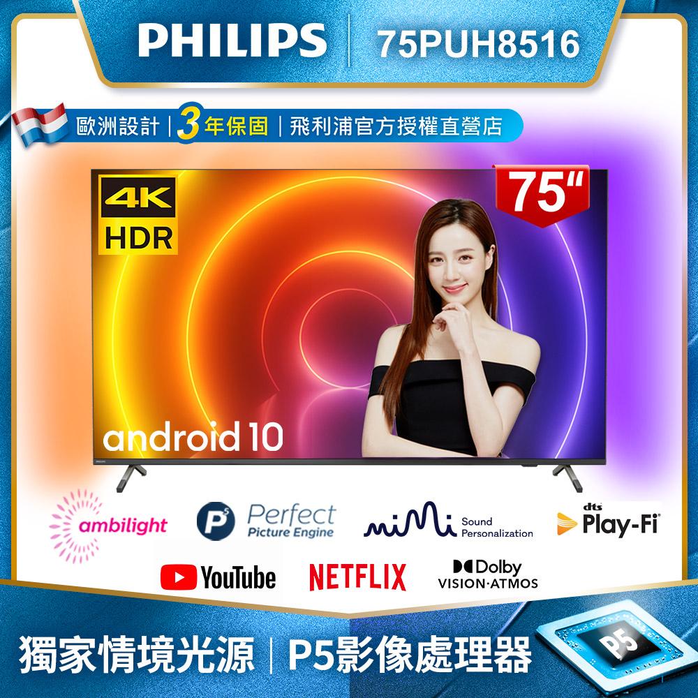 【預購登錄送聲霸】★送基本安裝★PHILIPS飛利浦 75吋4K android聯網液晶顯示器75PUH8516