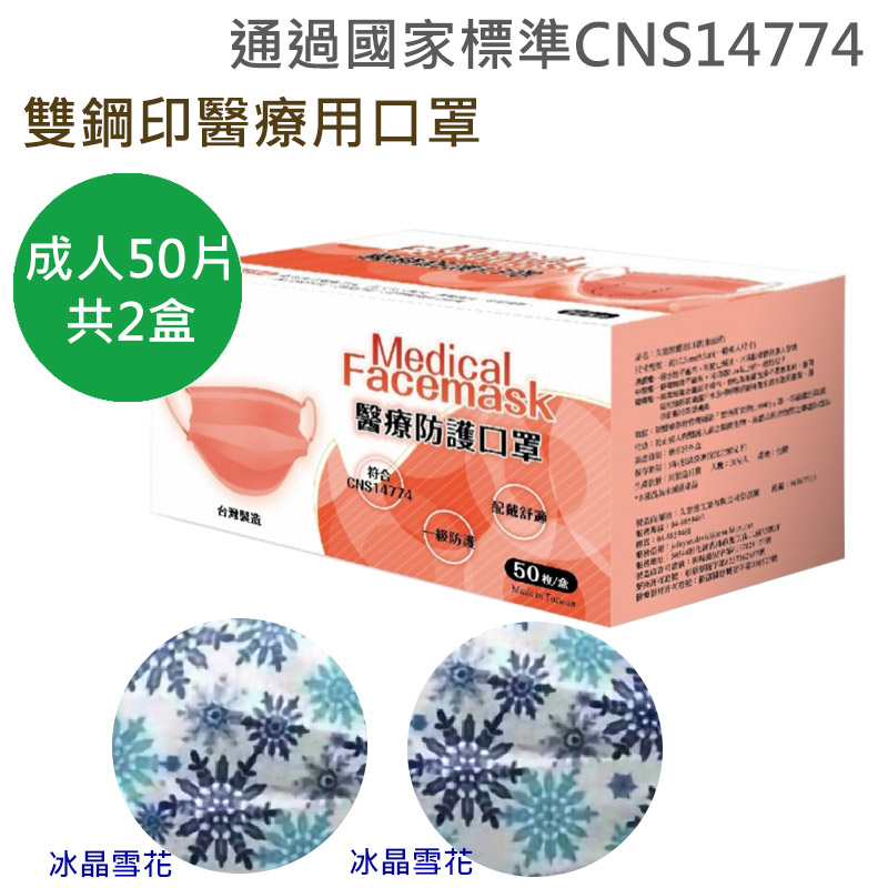 雙鋼印醫療口罩(每盒50片2盒共計100片)-久富餘製造(冰晶雪花+冰晶雪花)