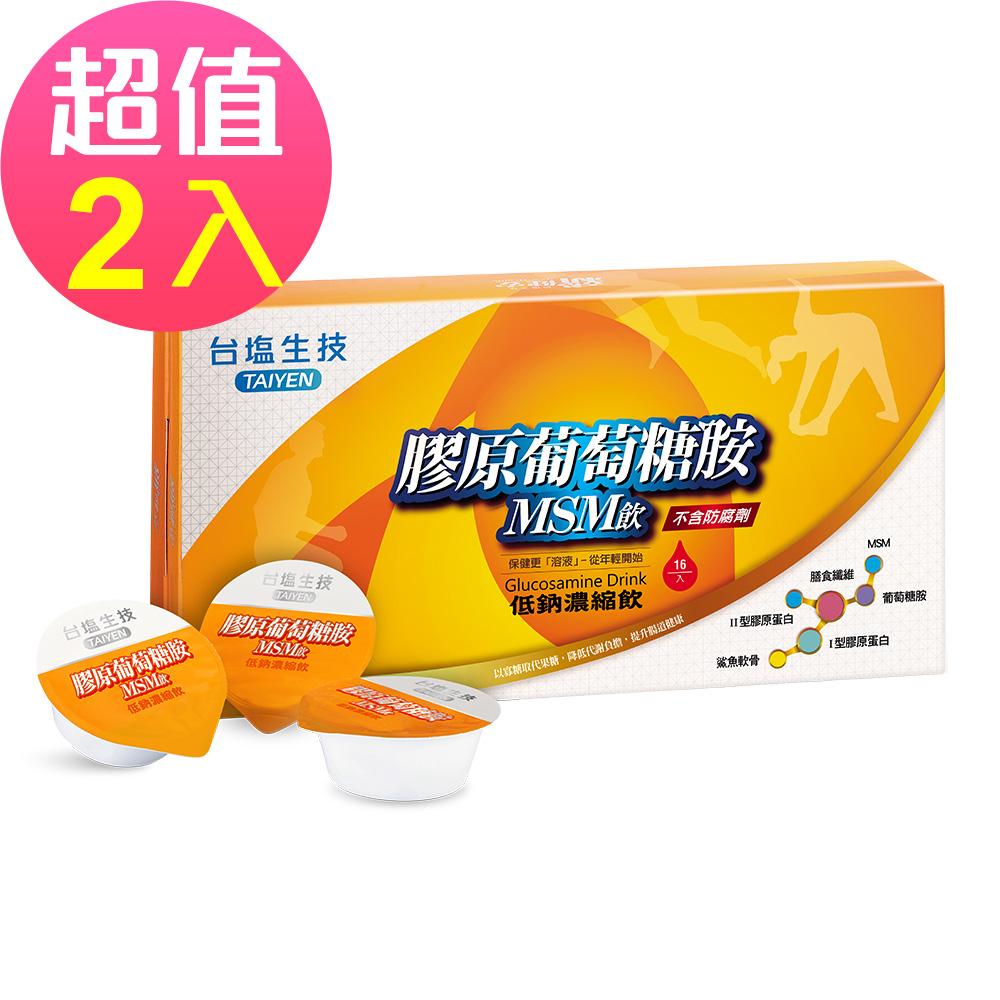 台鹽生技 膠原葡萄糖胺MSM飲(16入x2盒,共32入)
