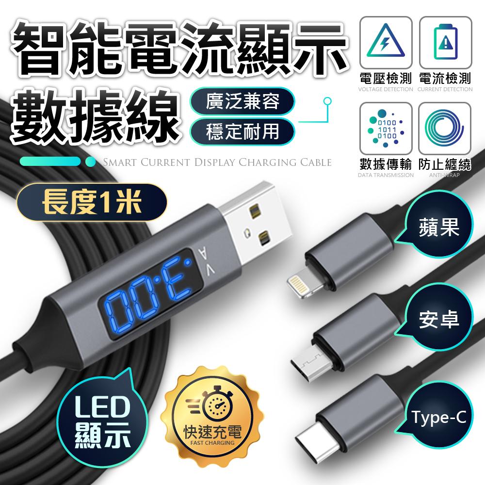 2入組 智能電壓電流顯示傳輸/充電線 蘋果ios