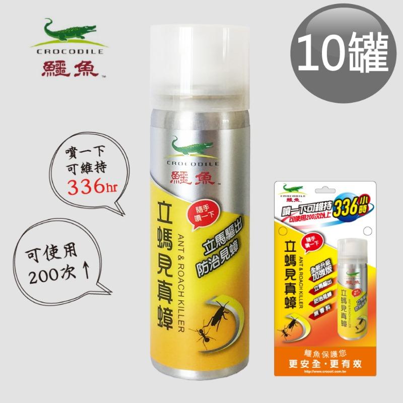 【鱷魚】立螞見真蟑噴霧劑x10罐(60ml/罐)