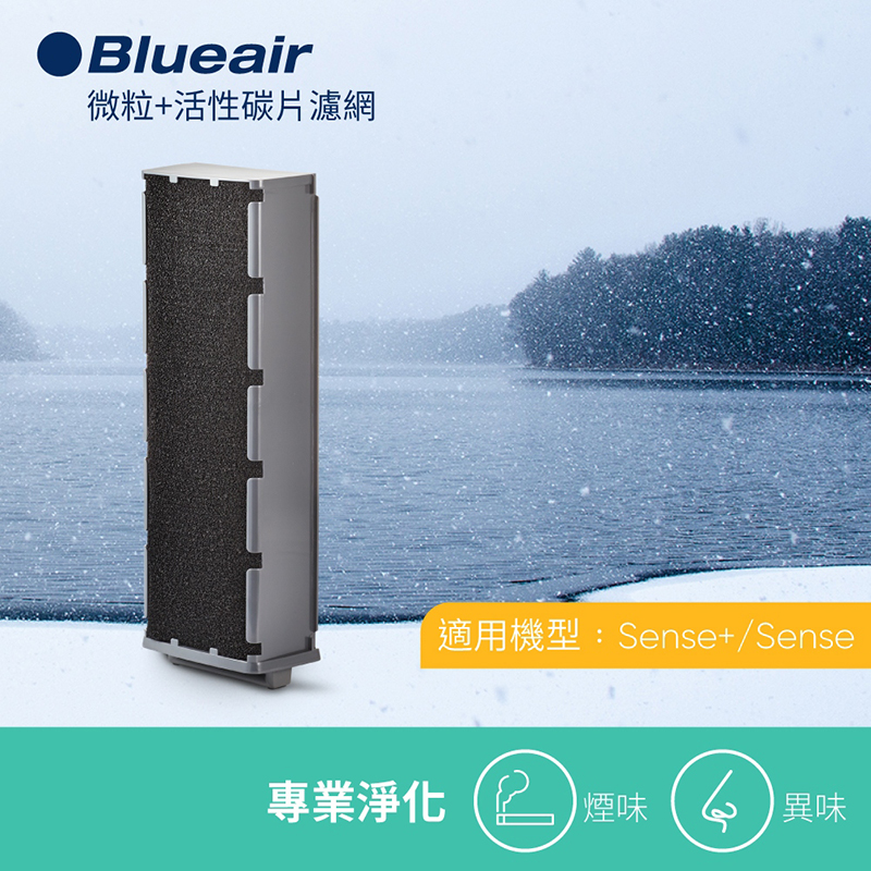 【瑞典】Blueair Sense+專用活性碳片濾網HepaSilent filter kit/SENSE(2入/組)