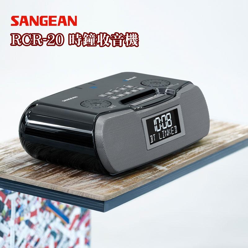 山進 SANGEAN- RCR-20 二波段數位式時鐘收音機