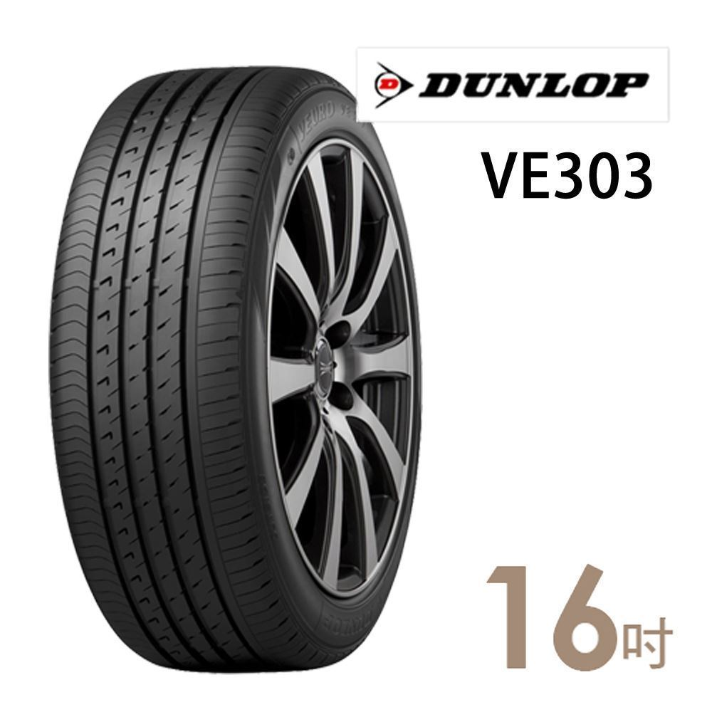 登祿普 VE303 16吋日本製旗艦型輪胎 205/60R16 VE303-2056016
