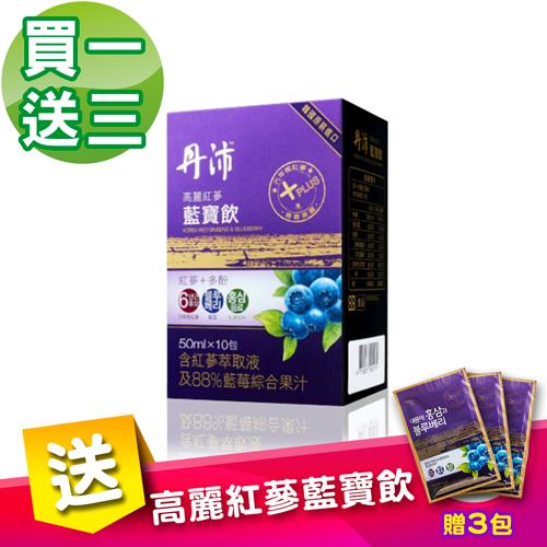 【買1送3】丹沛高麗紅蔘-藍寶飲 (10入/50ml)送3入體驗包