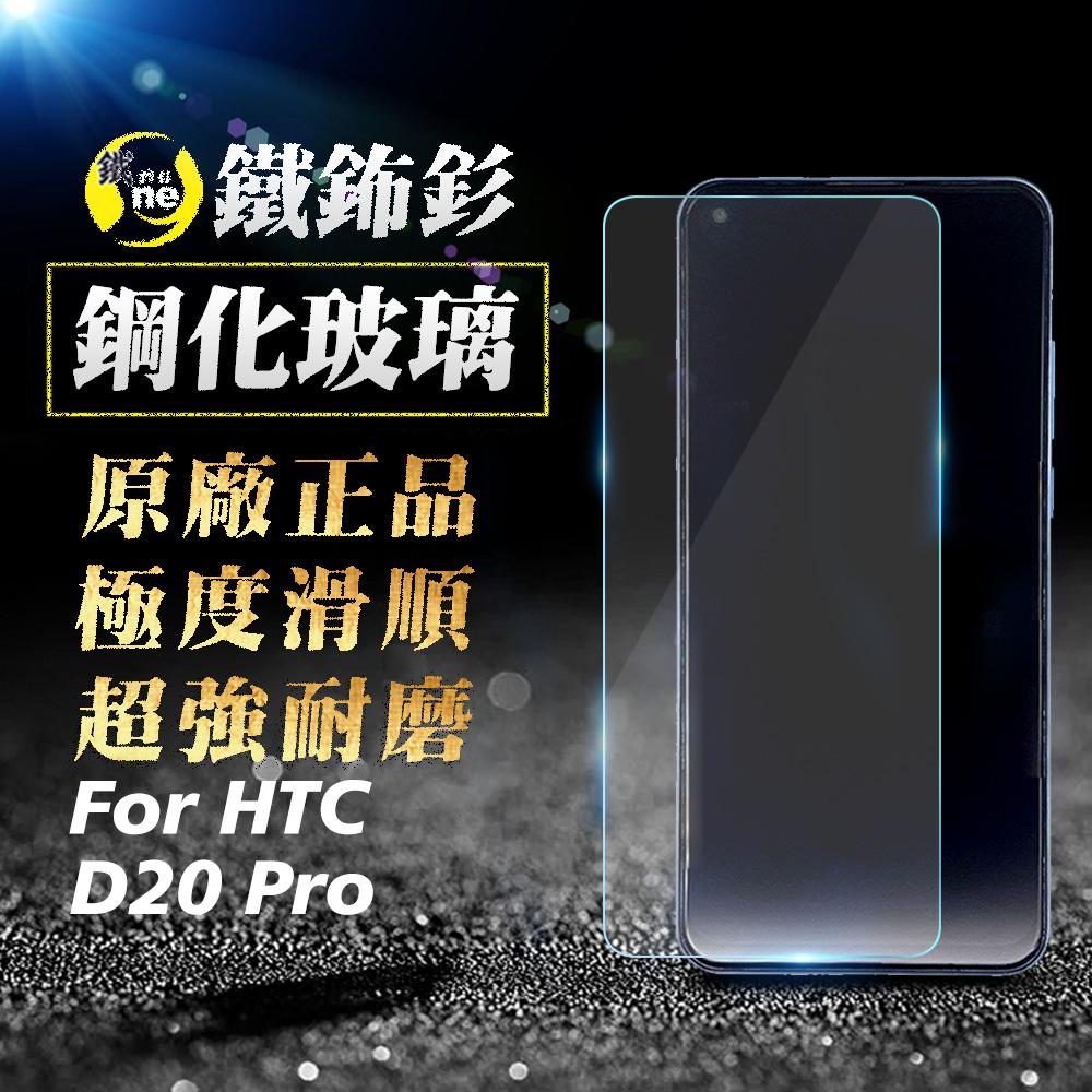O-ONE旗艦店 鐵鈽釤鋼化膜 HTC D20 Pro 日本旭硝子超高清手機玻璃保護貼